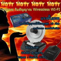 USB Wireless Wifi Link 8000mw (8w) 58dBi v.5