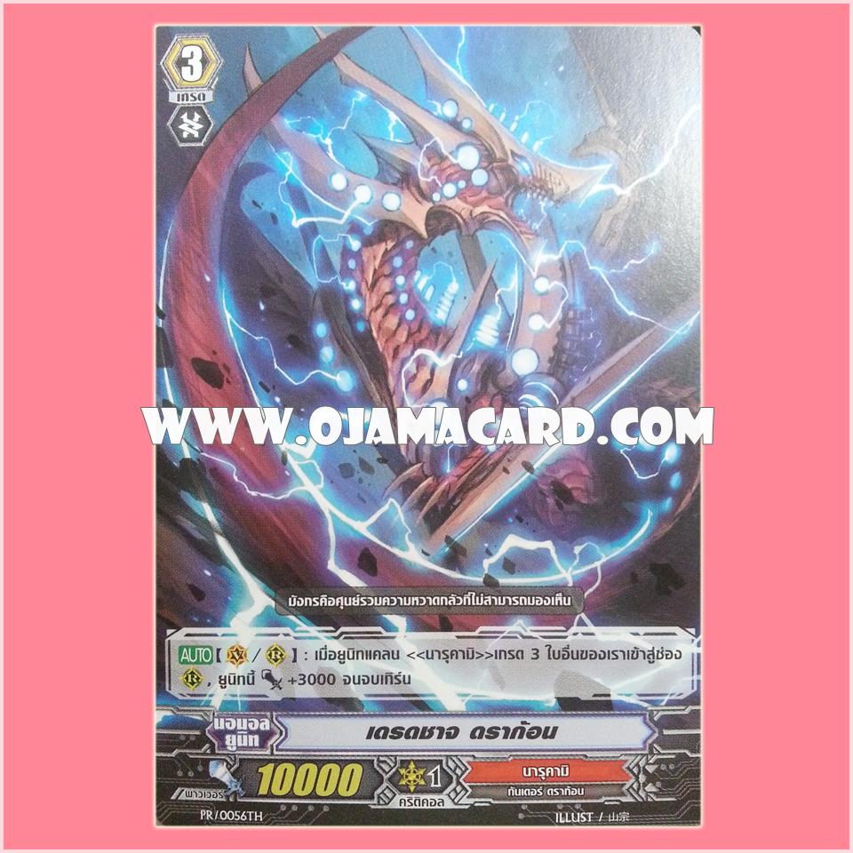 PR/0056TH : เดรดชาจ ดราก้อน (Dreadcharge Dragon)