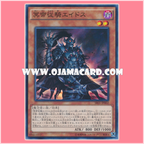 SR01-JP002 : Eidos the Netherworld Knight (Super Rare)