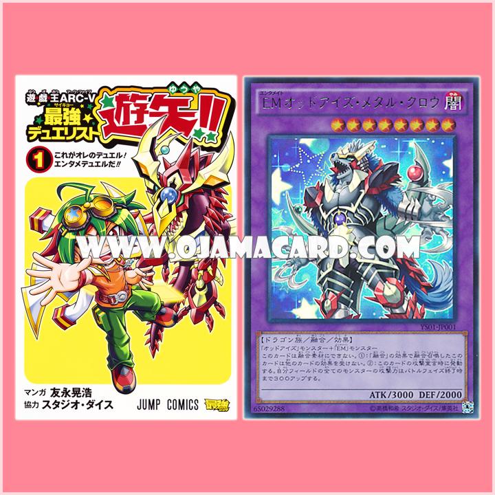 Yu-Gi-Oh! ARC-V The Strongest Duelist Yuya!! Volume 1 + YS01-JP001 : Performapal Odd-Eyes Metal Claw / Entermate Odd-Eyes Metal Claw (Ultra Rare)