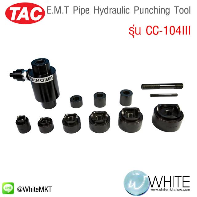 E.M.T Pipe Hydraulic Punching Tool รุ่น CC-104III ยี่ห้อ TAC (CHI)