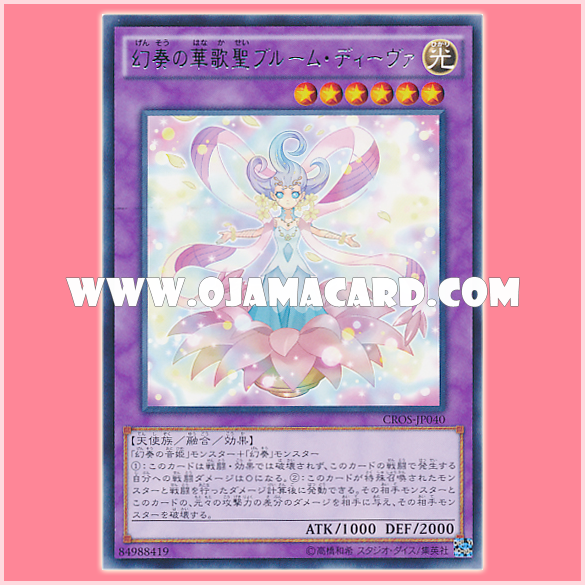 CROS-JP040 : Bloom Diva the Floral Melodious Saint / Bloom Diva the Floral Melodious Saint (Rare)