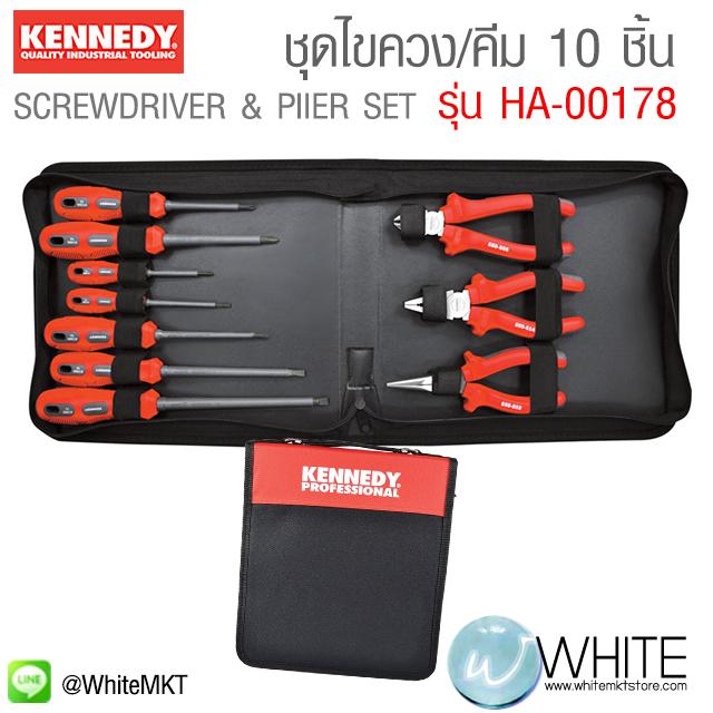 ชุดเครื่องมือช่าง คีมและไขควง ทนกำลังไฟได้ 1,000V จำนวน 10 ชิ้น ยี่ห้อ Kennedy ประเทศอังกฤษ (1,000V Dual Grip INSULATED SCREWDRIVER & PlIER SET 10-PCE