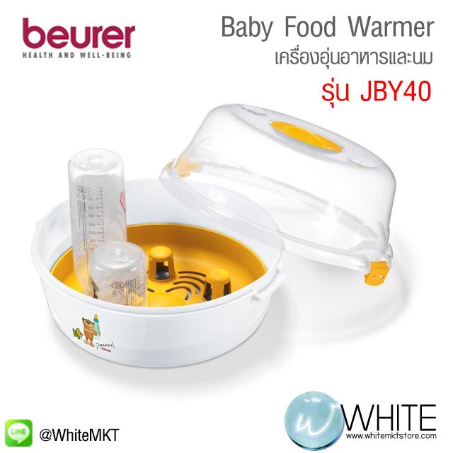 Beurer Baby Food Warmer เครื่องอุ่นอาหารและนม สำหรับลูกน้อย รุ่น JBY40 รับประกัน 3 ปี