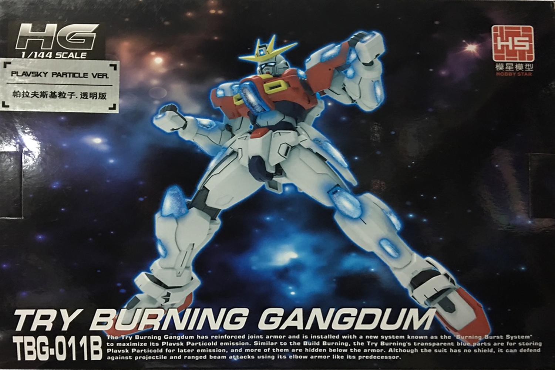 HG 1/144 Try Burning Gundam (พาร์ทใส) [HS]