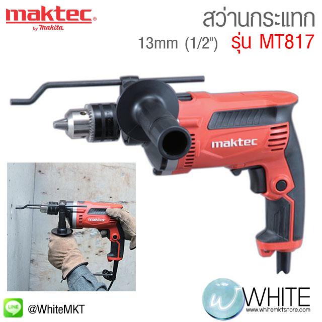 """สว่านกระแทก 13mm (1/2"""") รุ่น MT817 ยี่ห้อ Maktec (JP) Hammer Drills"""