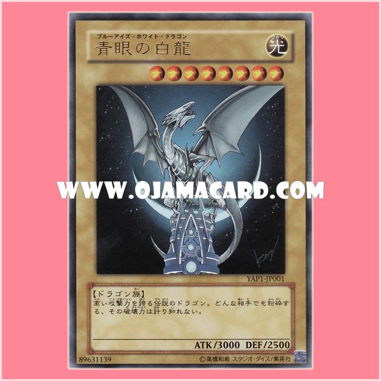 YAP1-JP001 : Blue-Eyes White Dragon (Ultra Rare) 95%