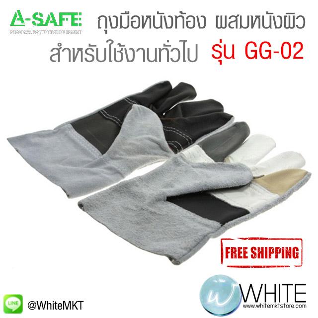 ถุงมือหนังท้องผสมหนังผิว รุ่น GG-02 (Leather Gloves)