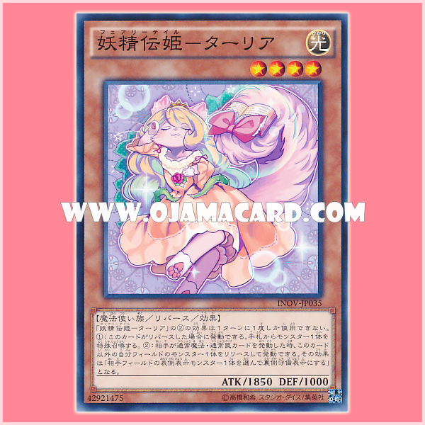 INOV-JP035 : Fairy Tail - Talia (Normal Rare)