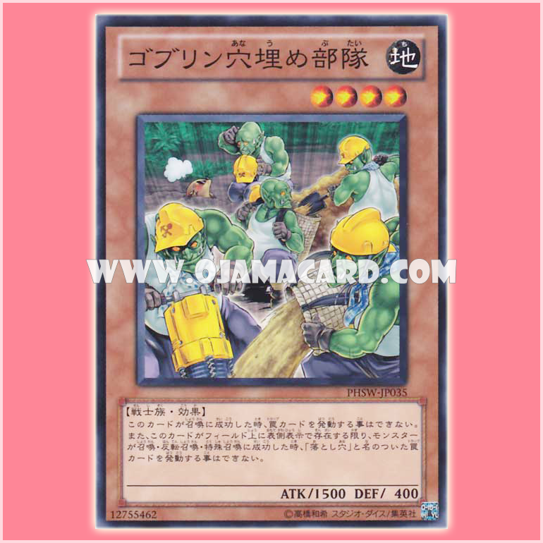 PHSW-JP035 : Goblin Pothole Squad / Goblin Pothole-Patching Force (Normal Rare)