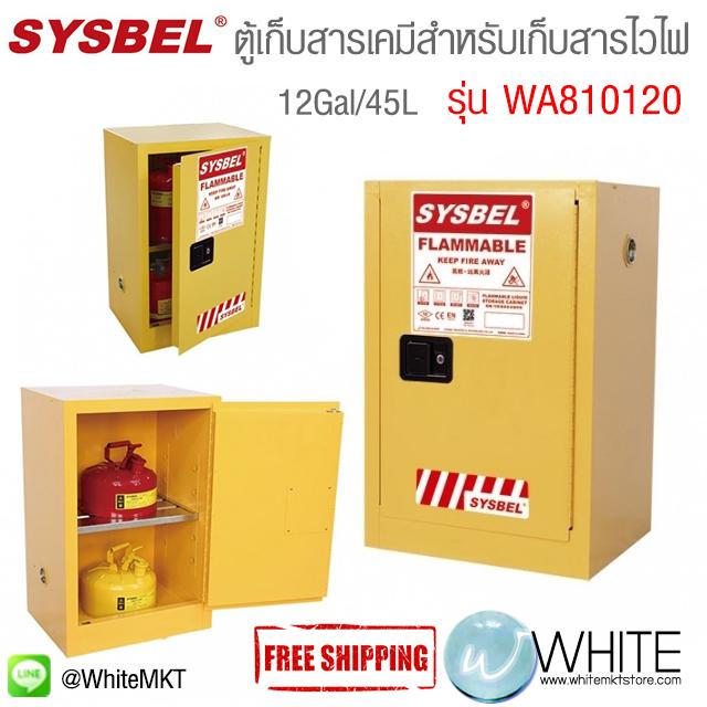 ตู้เก็บสารเคมีสำหรับเก็บสารไวไฟ Flammable Cabinet Flammable Cabinet (12Gal/45L) รุ่น WA810120