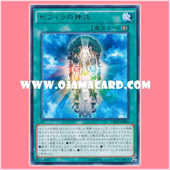 CROS-JP060 : Oracle of the Zefra / Oracle of the Sephira (Rare)