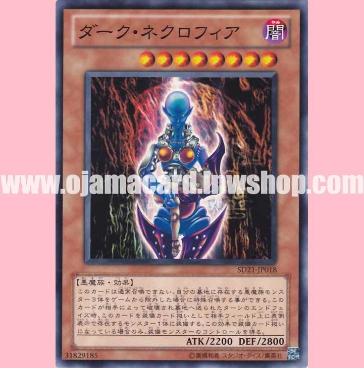 SD21-JP018 : Dark Necrofear (Common)