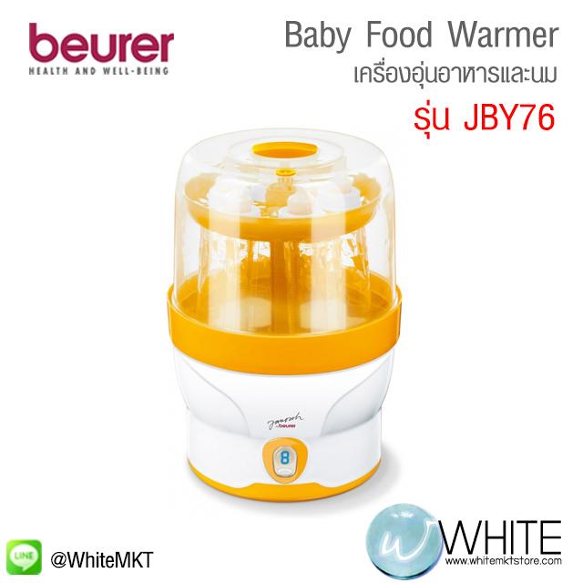 Beurer Baby Food Warmer เครื่องอุ่นอาหารและนม สำหรับลูกน้อย รุ่น JBY76 รับประกัน 3 ปี