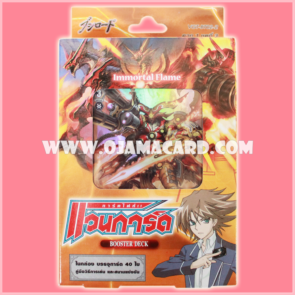 Booster Deck 2 : Immortal Flame (VGT-BT02-2) - No Promo + Deck Only