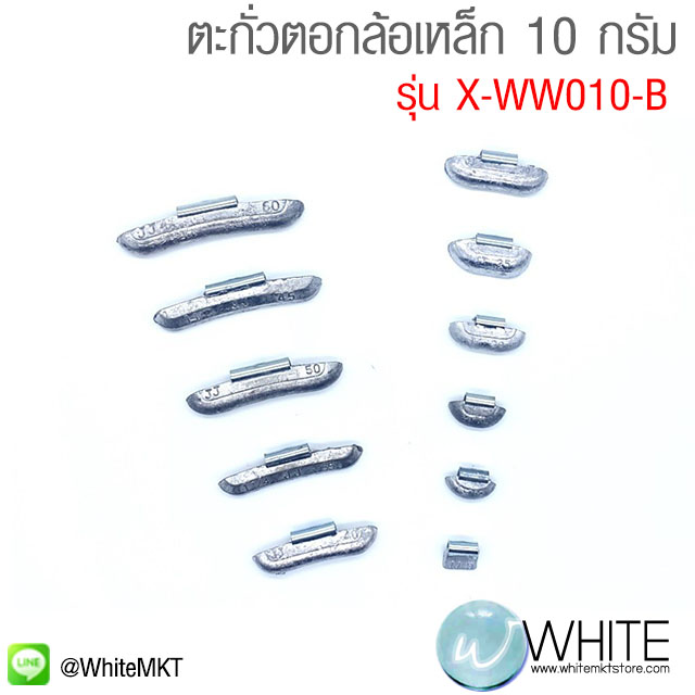 ตะกั่วตอกล้อเหล็ก 10 กรัม รุ่น X-WW010-B
