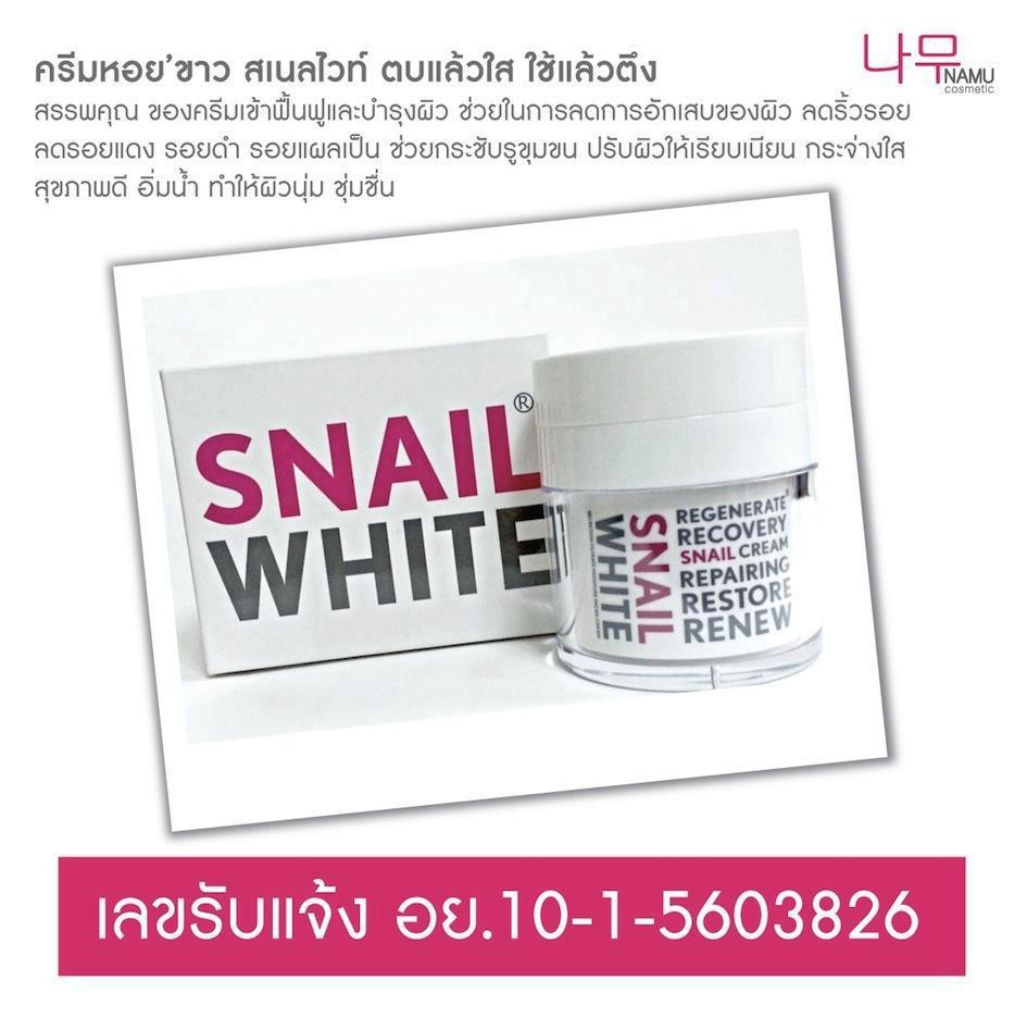 Snail White Cream สเนลไวท์ ของแท้ราคาถูก ปลีก/ส่ง โทร 089-778-7338-088-222-4622 เอจ
