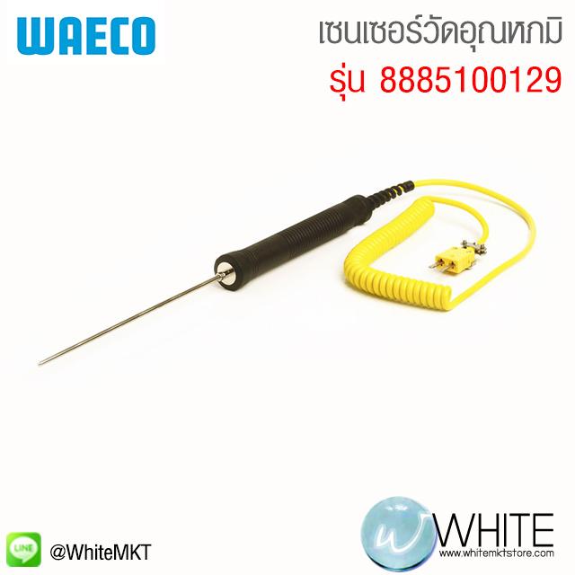เซนเซอร์วัดอุณหภูมิ รุ่น 8885100129 ยี่ห้อ WAECO จากประเทศเยอรมัน