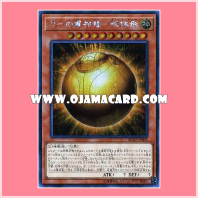 RC02-JP006 : The Winged Dragon of Ra - Sphere Mode / Winged Divine Dragon of Ra - Sphere Mode (Secret Rare)