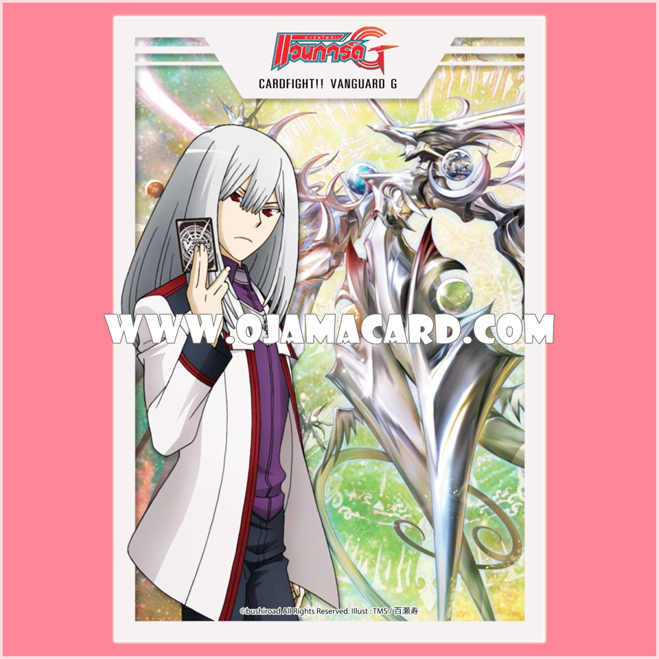 Vanguard G Girs Crisis Sleeve Vol.03 - Kouji Ibuki & Genesis Dragon, Excelics Messiah 55ct.