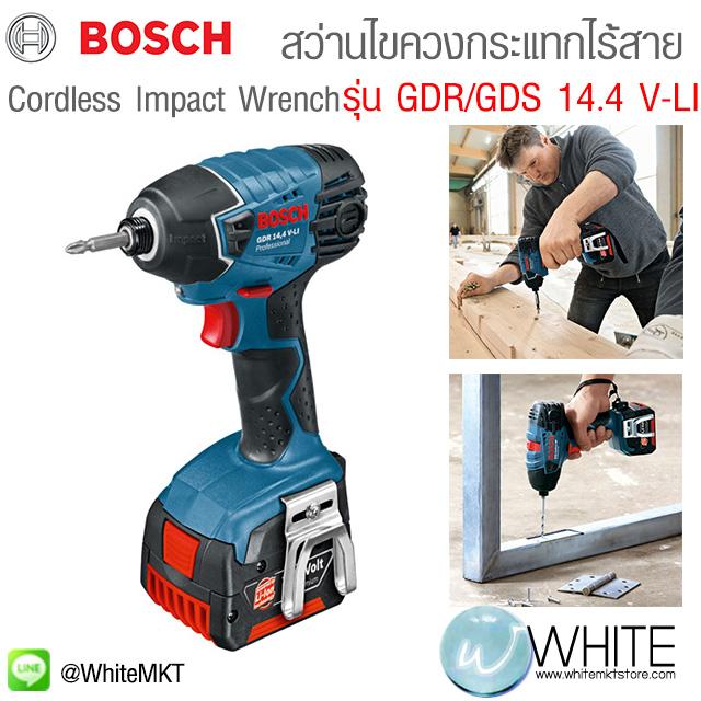 สว่านไขควงกระแทกไร้สาย รุ่น GDR/GDS 14.4 V-LI Cordless Impact Wrench ยี่ห้อ BOSCH (GEM)