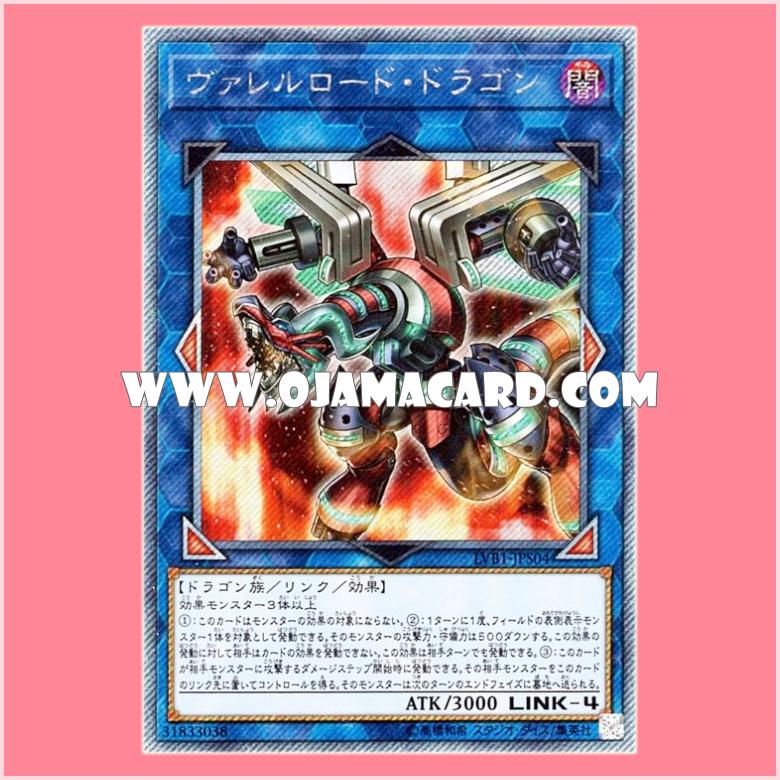 LVB1-JPS04 : Borreload Dragon / Varrelload Dragon (Extra Secret Rare)