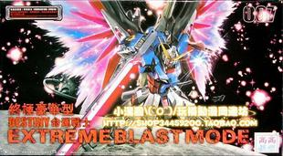 Destiny Gundam EXTREME BLAST MODE เบอร์007