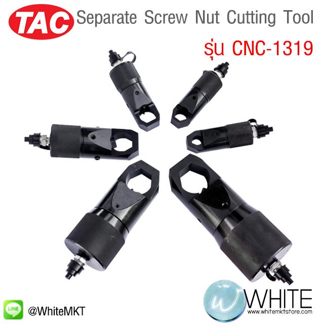 Separate Screw Nut Cutting Tool รุ่น CNC-1319 ยี่ห้อ TAC (CHI)