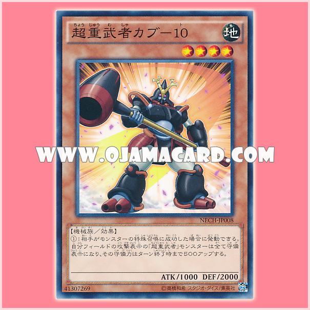 NECH-JP008 : Superheavy Samurai Kabuto (Common)