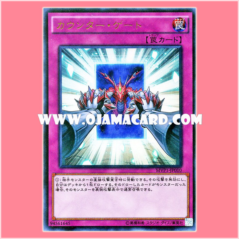 MVP1-JP010 : Counter Gate (Kaiba Corporation Ultra Rare)