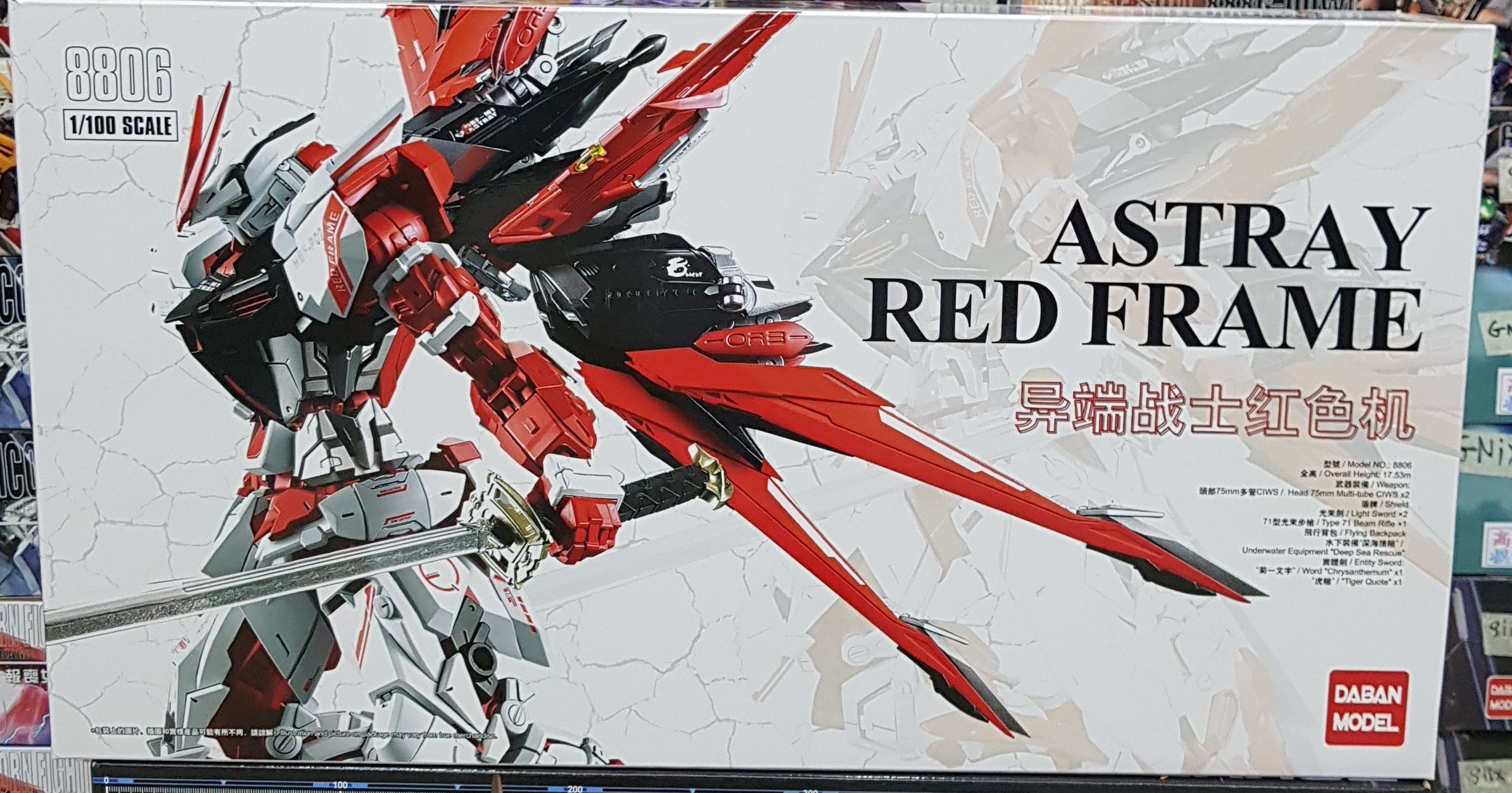 Astray Red Frame [Daban] 8806