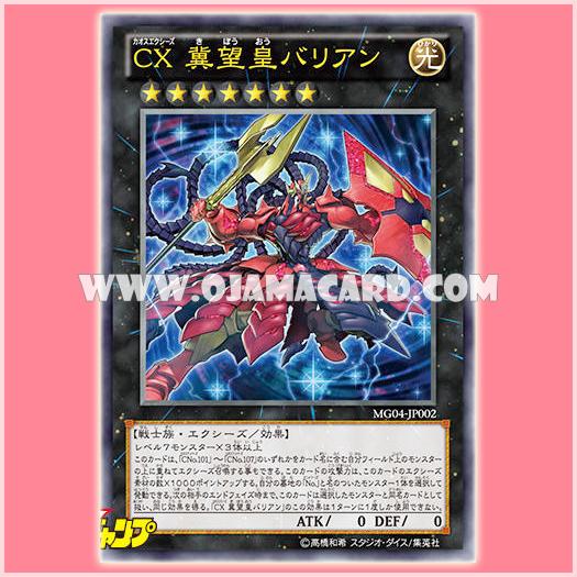 MG04-JP002 : CXyz Dystopic Barian / Chaos Xyz: King of Hope, Varian (Ultra Rare)