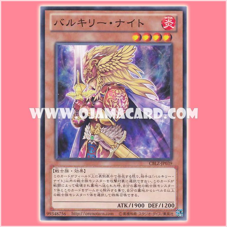 CBLZ-JP039 : Valkyrian Knight / Valkyrie Knight (Common)