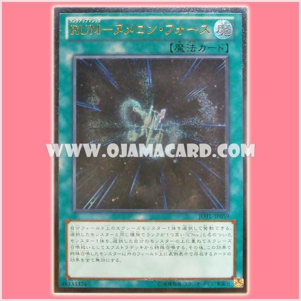JOTL-JP059 : Rank-Up-Magic Numeron Force / Rank-Up-Magic - Numeron Force (Ultimate Rare)