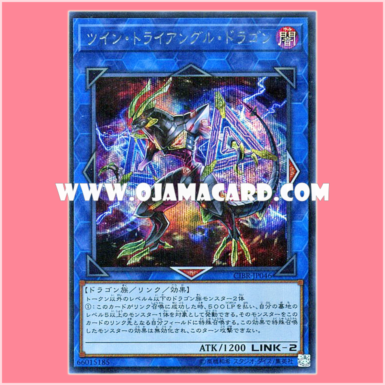 CIBR-JP046 : Twin Triangle Dragon (Secret Rare)