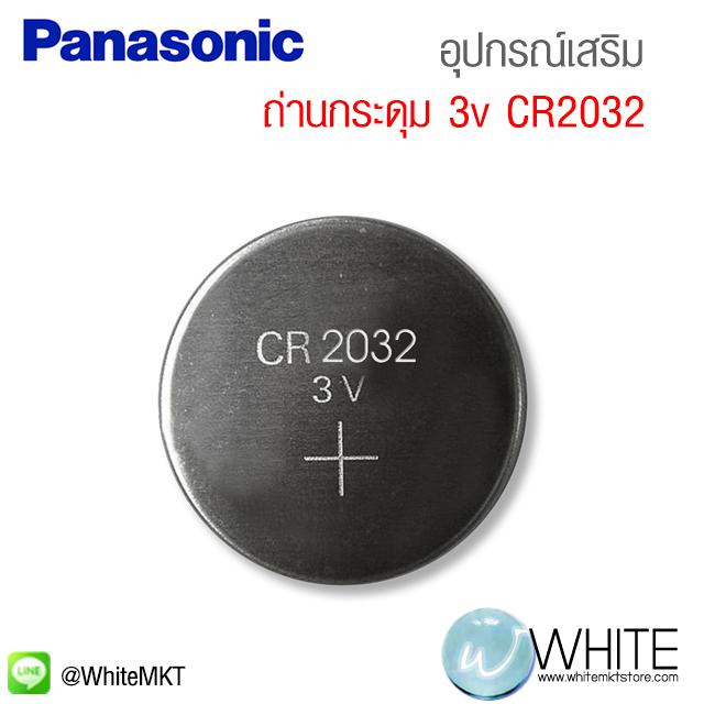 ถ่านกระดุม 3V Panasonic รุ่น CR2032