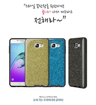 Tridea : Power Guard Glitter Case Cover For Galaxy A7 (2016)