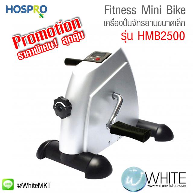 เครื่องออกกำลังกาย แบบเครื่องปั่นจักรยานขนาดเล็ก Fitness Hospro Mini Bike รุ่น HMB2500