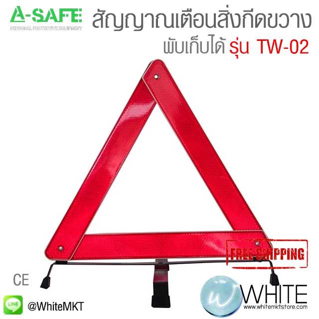 สัญญาณเตือนสิ่งกีดขวาง แบบพับได้ รุ่น TW-02 ( Warning Lights )
