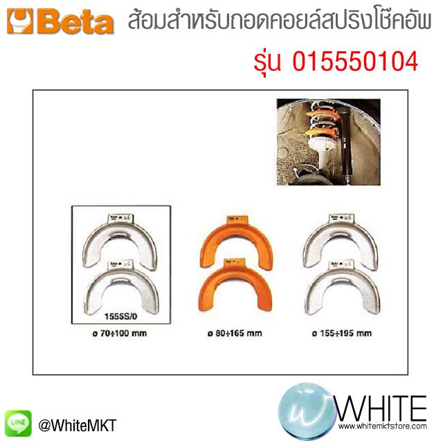 1555S /0 ส้อมสำหรับถอดคอยล์สปริงโช๊คอัพ รุ่น 015550104 ยี่ห้อ BETA จากประเทศอิตาลี