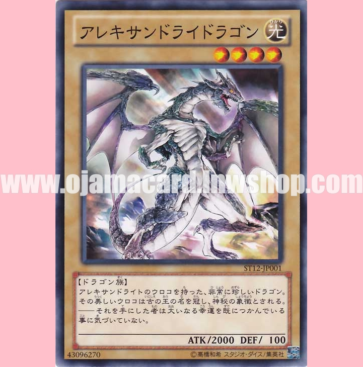 ST12-JP001 : Alexandrite Dragon (Common)
