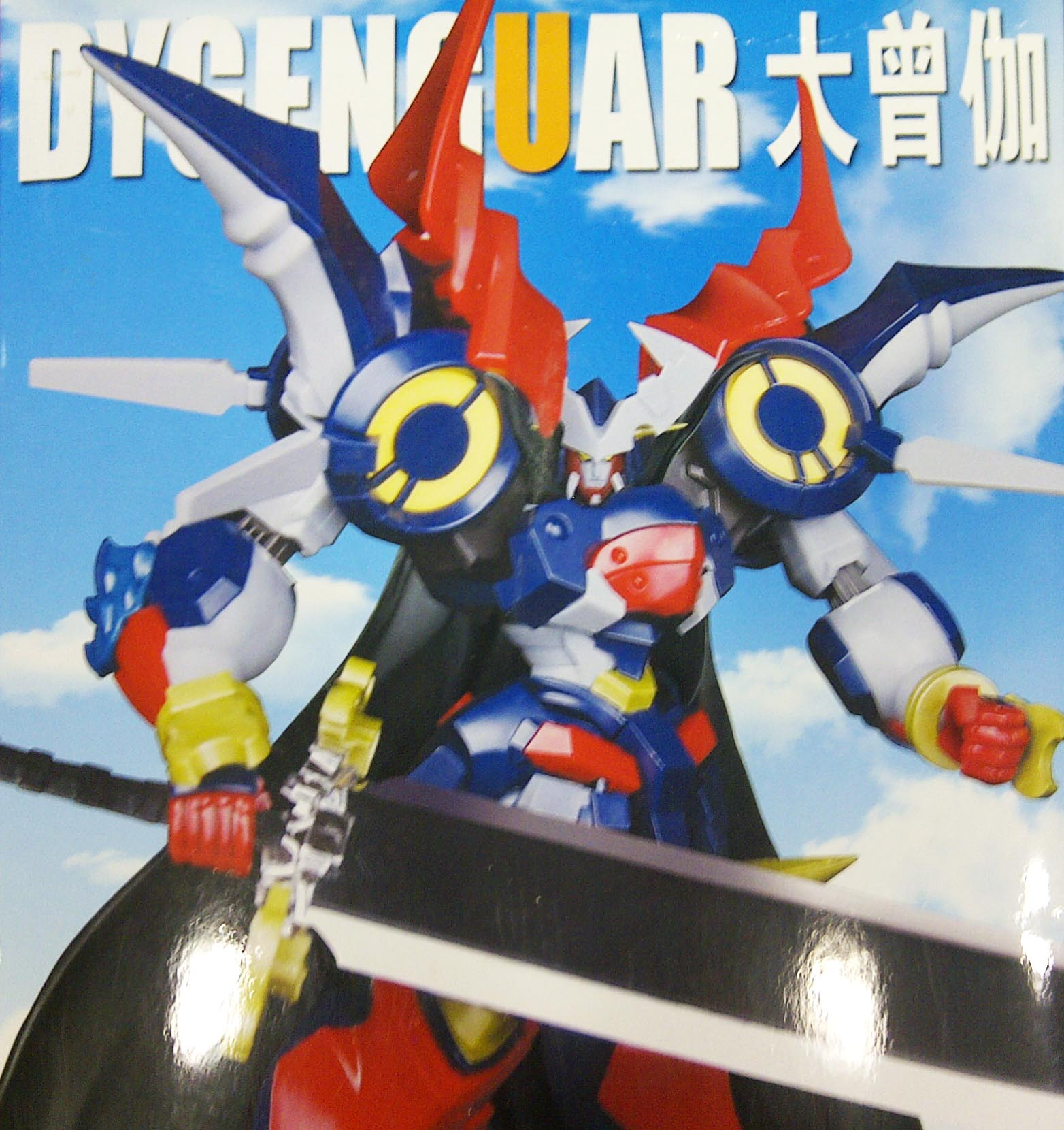 [BT] Dygenguar / Super Robot Wars Original Generation