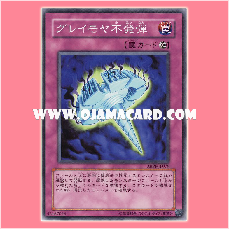 ABPF-JP079 : Widespread Dud / Glaymore Dud (Normal Rare)