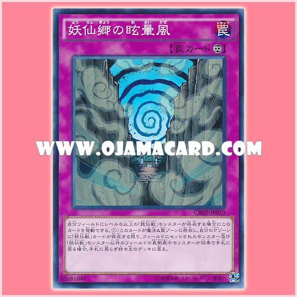 CROS-JP070 : Yosen Realm Whirlwind (Common)