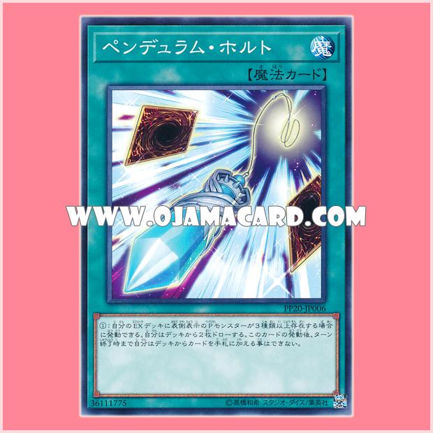 PP20-JP006 : Pendulum Halt (Common)