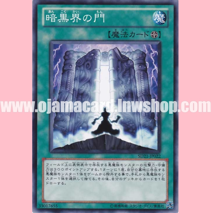 SD21-JP022 : The Gates of Dark World (Common)
