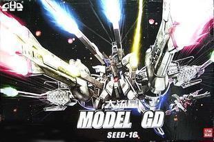 HG SEED Meteor Unit + Freedom Gundam