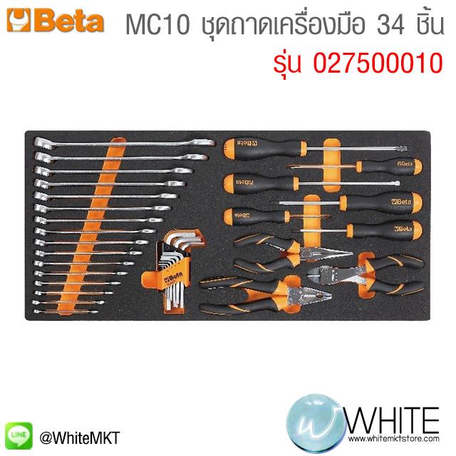MC10 ชุดถาดเครื่องมือ 34 ชิ้น รุ่น 027500010 ยี่ห้อ BETA จาก อิตาลี