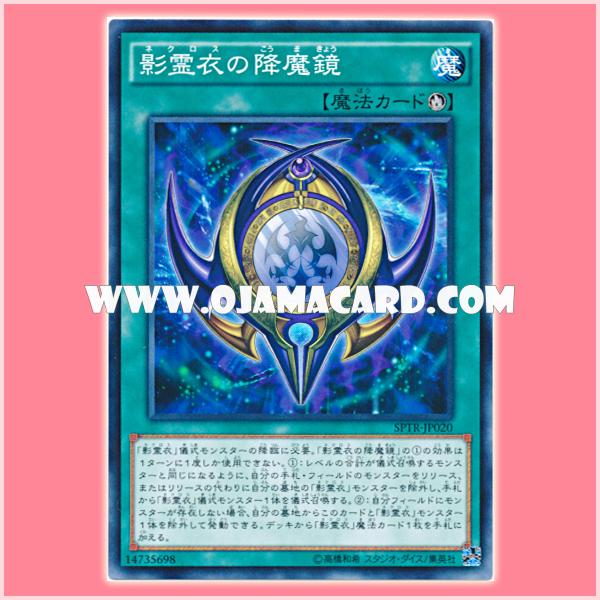 SPTR-JP020 : Necloth Exomirror / Nekroz Mirror (Common)