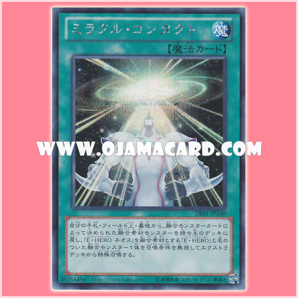 DE01-JP160 : Miracle Contact (Secret Rare)